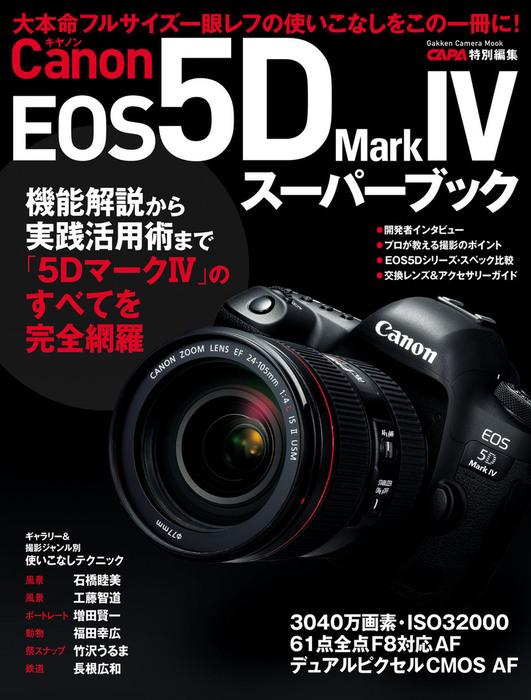 キヤノンEOS5D MarkⅣスーパーブック-電子書籍-拡大画像