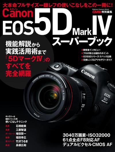 キヤノンEOS5D MarkⅣスーパーブック-電子書籍