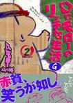 Dr.モローのリッチな生活G 2巻-電子書籍
