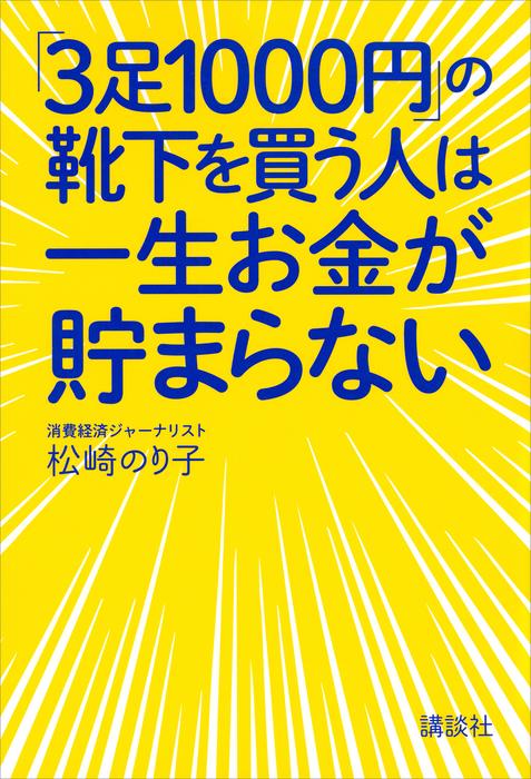 「3足1000円」の靴下を買う人は一生お金が貯まらない-電子書籍-拡大画像