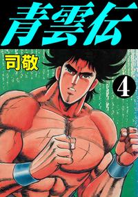 青雲伝 4-電子書籍