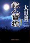 殺人雪稜-電子書籍