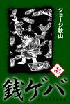 銭ゲバ(1)-電子書籍