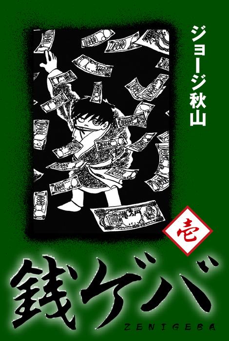 銭ゲバ(1)-電子書籍-拡大画像