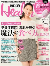 日経ヘルス 2014年 05月号  [雑誌]