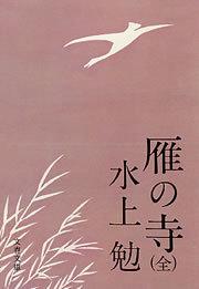 雁の寺(全)拡大写真