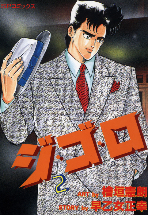 ジ・ゴ・ロ (2)-電子書籍-拡大画像