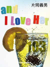 and I Love Her-電子書籍
