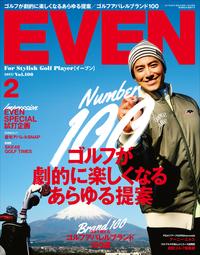 EVEN 2017年2月号 Vol.100