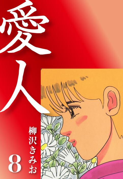 愛人(8)-電子書籍-拡大画像