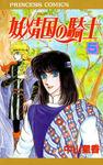 妖精国の騎士(アルフヘイムの騎士) 5-電子書籍