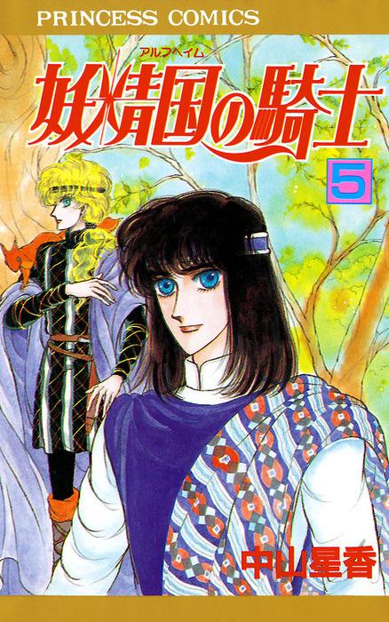 妖精国の騎士(アルフヘイムの騎士) 5-電子書籍-拡大画像