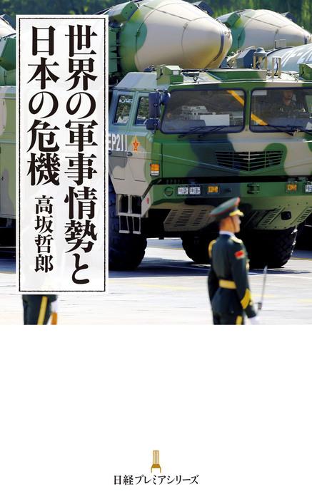 世界の軍事情勢と日本の危機拡大写真