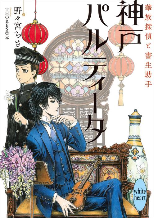 神戸パルティータ 華族探偵と書生助手 電子書籍特典ショートストーリー付き拡大写真