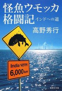 【カラー版】怪魚ウモッカ格闘記 インドへの道