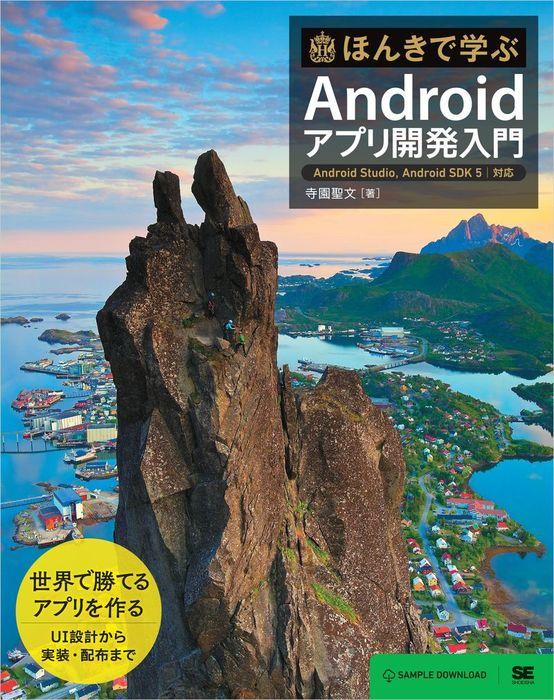 ほんきで学ぶAndroidアプリ開発入門 Android Studio、Android SDK 5対応拡大写真