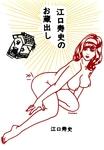 江口寿史のお蔵出し[新版]-電子書籍