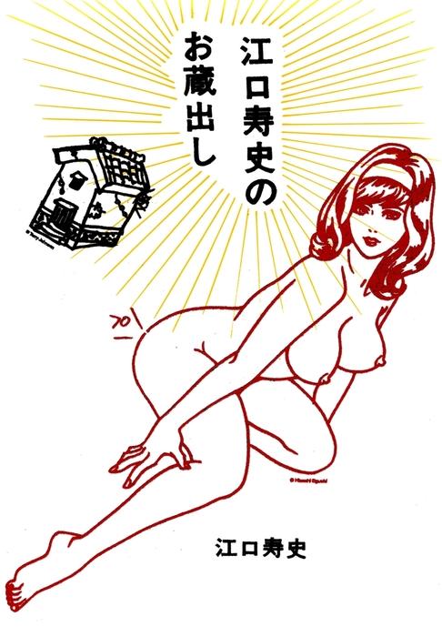 江口寿史のお蔵出し[新版]-電子書籍-拡大画像