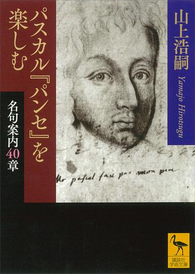 パスカル『パンセ』を楽しむ 名句案内40章-電子書籍