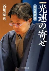 光速の寄せ 振り飛車編-電子書籍
