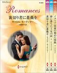 ハーレクイン・ロマンスセット 7-電子書籍