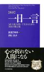 [新訳]一日一言 「武士道」を貫いて生きるための366の格言集-電子書籍