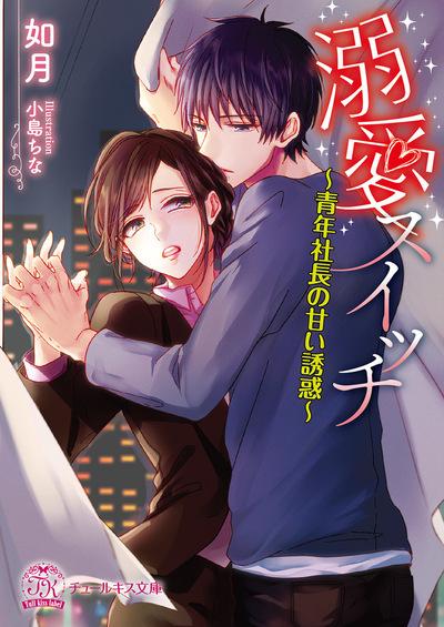 溺愛スイッチ【SS付】【イラスト付】 ~青年社長の甘い誘惑~-電子書籍