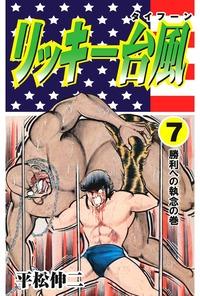 リッキー台風 7-電子書籍