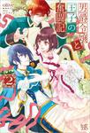 男爵令嬢と王子の奮闘記: 2-電子書籍