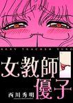 描き下ろし「女教師優子」(カラー版) 1巻-電子書籍