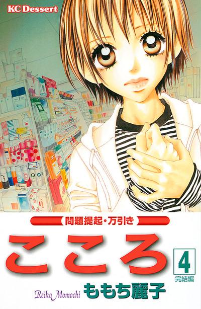 こころ(4)-電子書籍