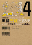 黒鷺死体宅配便(4)-電子書籍