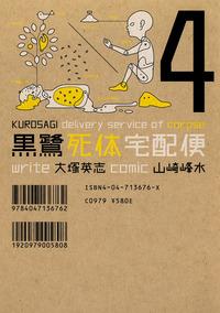 黒鷺死体宅配便(4)