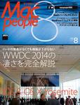 MacPeople 2014年8月号-電子書籍