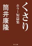 くさり ホラー短篇集-電子書籍