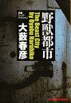 野獣都市-電子書籍