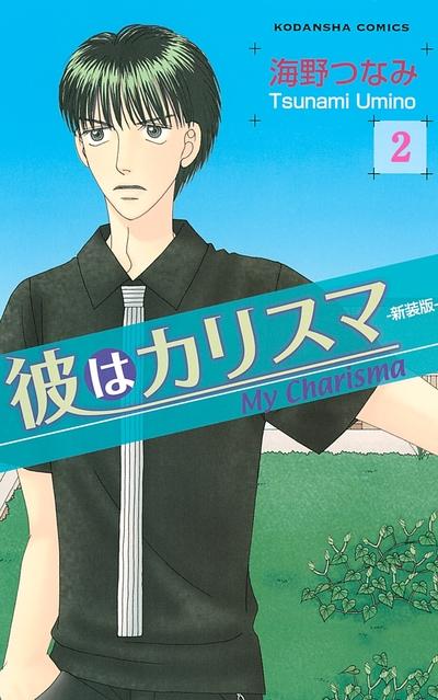 彼はカリスマ 分冊版(2) タマミ受難の日-電子書籍