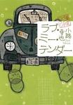 ラブ・ミー・テンダー 東京バンドワゴン-電子書籍