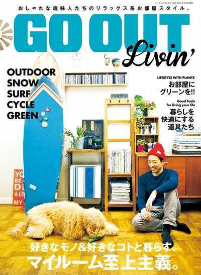 GO OUT特別編集 GO OUT LIVIN'-電子書籍