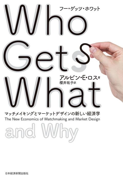 Who Gets What(フー・ゲッツ・ホワット) ―マッチメイキングとマーケットデザインの新しい経済学拡大写真