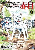 「銀牙伝説赤目(漫画ゴラク)」シリーズ