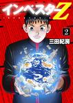 フルカラー版 インベスターZ(2)-電子書籍