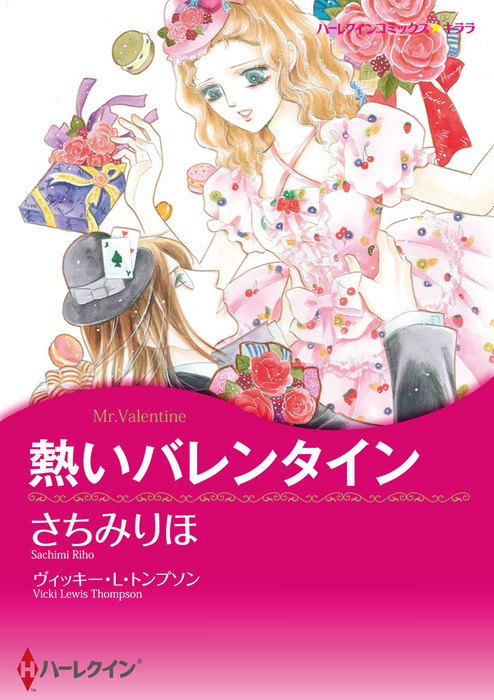 熱いバレンタイン-電子書籍-拡大画像