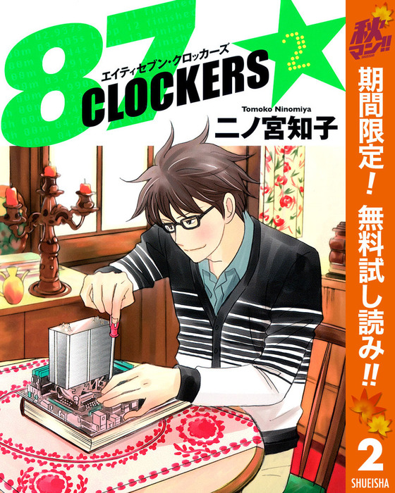 87CLOCKERS【期間限定無料】 2拡大写真