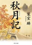 秋月記-電子書籍