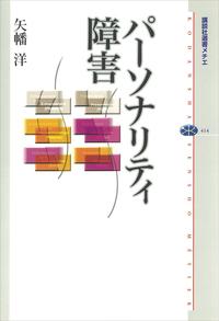 パーソナリティ障害-電子書籍