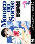 Monacoの空へ 21-電子書籍