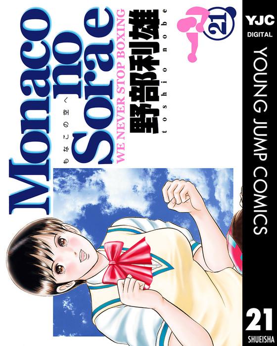 Monacoの空へ 21-電子書籍-拡大画像
