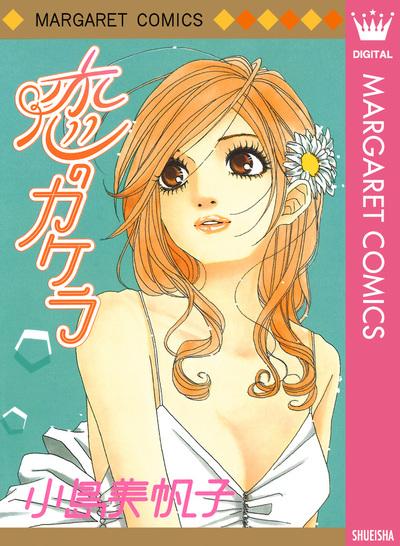 恋のカケラ-電子書籍