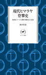 ヤマケイ新書 現代ヒマラヤ登攀史-電子書籍